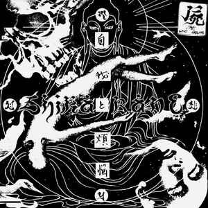"Shikabane ""Ego And Desire"" 7inch"