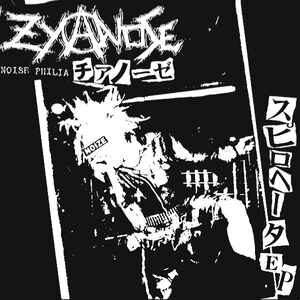 """Zyanose """"スピロヘータEP"""" 7inch"""