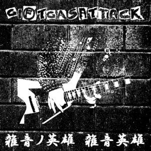 """Giftgasattack """"Noise Hero"""" """"12 black vinyl"""