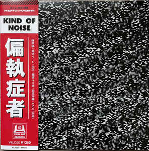 """Paranoid /  偏執症者  """"Kind Of Noise"""" 12inch"""