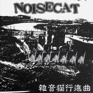"""Noisecat """"雑音猫行進曲"""" 7inch"""